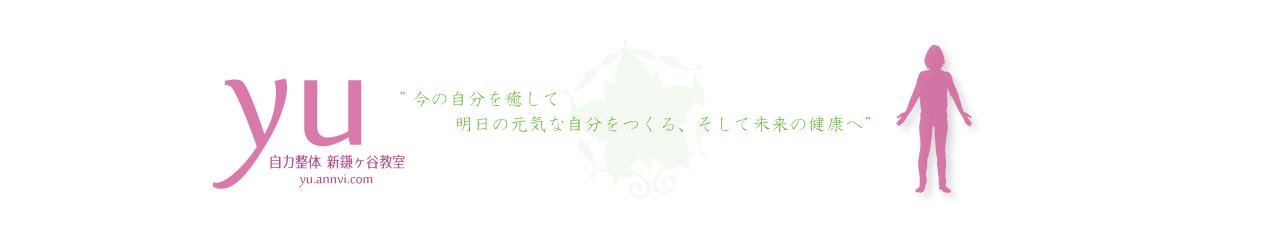自力整体 新鎌ヶ谷 癒‐yu-